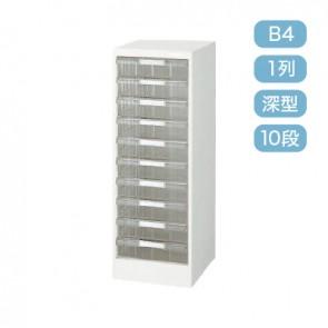 【激安】パンフレットケース/ B4 縦1列 深型 10段(B4-1102ET)
