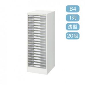 【激安】パンフレットケース/ B4 縦1列 浅型 20段(B4-1201ET)