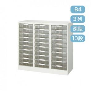 【激安】パンフレットケース/ B4 縦3列 深型 10段(B4-3302ET)/ホワイト