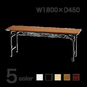 【激安】折りたたみテーブル/幅1800×奥450mm(UMT-1845)