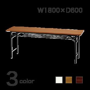 【激安】折りたたみテーブル/幅1800×奥600mm(UMT-1860)