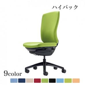 【激安】オフィスチェア/バーサル/ハイバック(No.3520/3525)