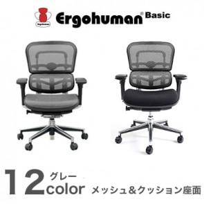 【激安】エルゴヒューマン ベーシック/ロータイプ(EH-LAM/EH-LBM)