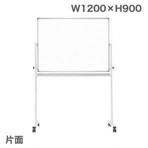 【激安】井上金庫/ホワイトボード/脚付き無地スチールタイプ片面/幅1200mm(NWBK-34)
