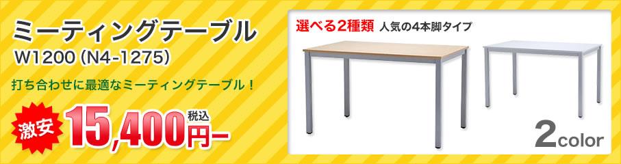 ミーティングテーブルW1200(N4-1275)  打ち合わせに最適なミーティングテーブル!
