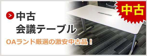 中古会議テーブル