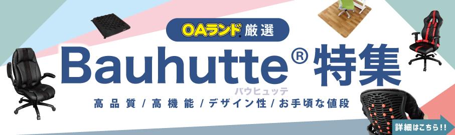 OAランド厳選 Bauhutte(バウヒュッテ)特集