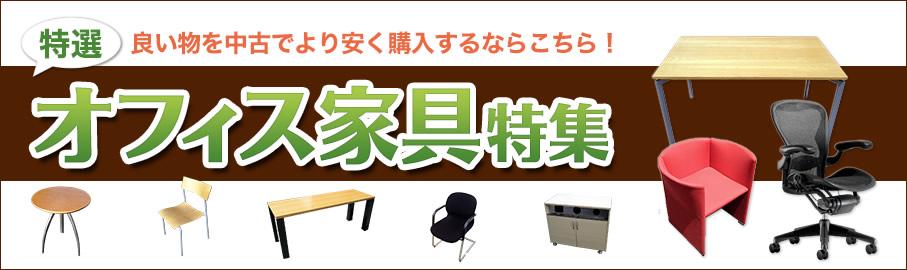特選オフィス家具特集 良いものを中古でより安く購入するならこちら!